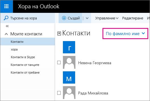 """Екранна снимка на страницата хора на Outlook. Екранна снимка включва изнесено означение за меню за филтър в средния екран. Изнесено означение показва, че името на менюто сега """"по фамилия."""""""