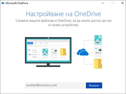 Екранът за настройка на OneDrive