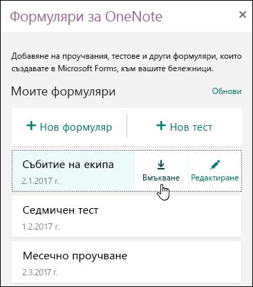 Списък на формуляри във формулярите за OneNote Online панел