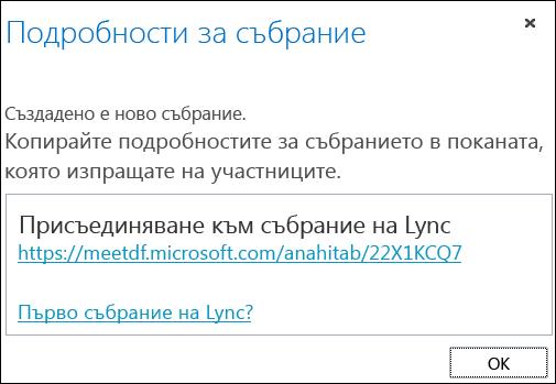 Снимка на екрана с прозореца ''Подробни данни за събрание''