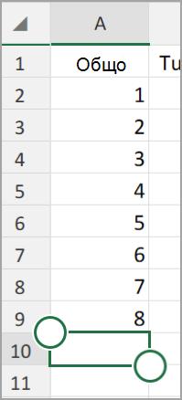 Таблет с Android на Excel Автосумиране