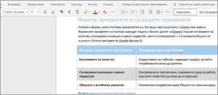 Форматиране на текст в Word Online