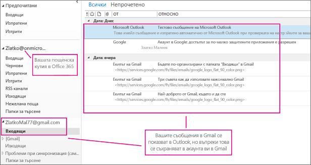 След като добавите вашия акаунт за gmail, ще видите два акаунта в Outlook