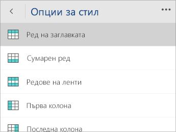 """Екранна снимка на менюто """"Опции за стил"""" с избрана опция """"Заглавен ред""""."""