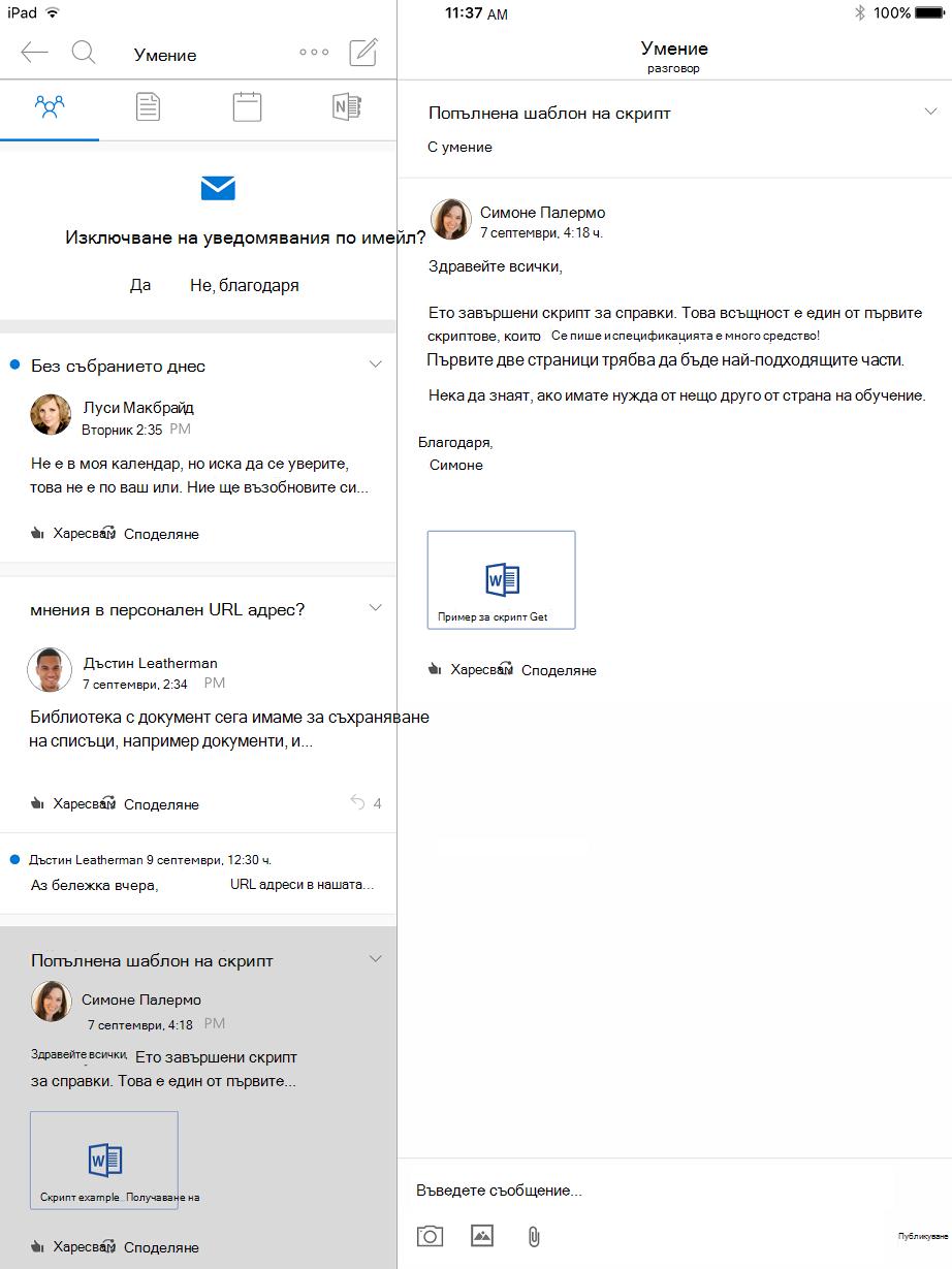 Изглед на разговор в Outlook групи за iPad