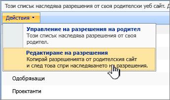 Редактиране на разрешения на опция от менюто действия
