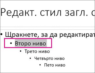 Оформление на образец за слайд с избран текст от второ ниво