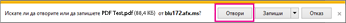 Отваряне на PDF файла