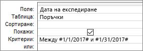 израз в реда за критерии на мрежата на заявка.