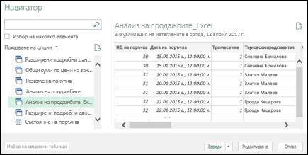 Получаване и трансформация > Power Query навигационния екран