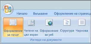 """Екранна снимка показва групата Изгледи на документ с избрана опция за оформление за печат. Други опции за налични са четене на цял екран оформление за уеб """","""" структура и чернова."""