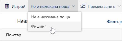 Екранна снимка на менюто не е нежелана поща с опция за фишинг избран