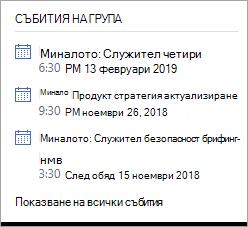 Секцията за събития в групата на Yammer, показваща събитие на живо