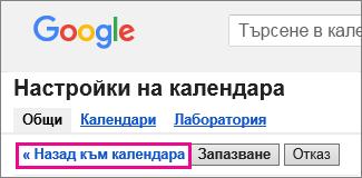 календар на Google – щракнете върху обратно към календар