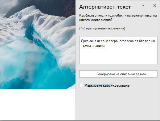 """Нов диалогов прозорец """"алтернативен текст"""", показващ автогенериран алтернативен текст в Word"""