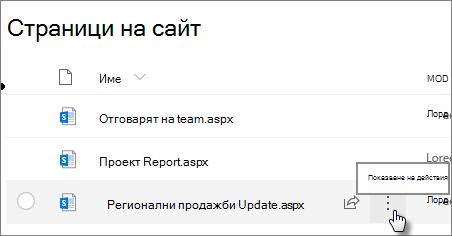 Библиотеката за страници с многоточие до избрания файл.