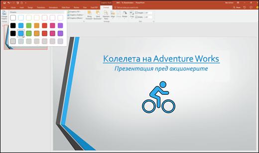Промяна на облика на SVG изображение в PowerPoint 2016 чрез галерията със стилове