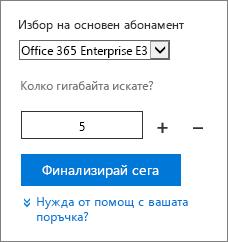 Промяна на броя на потребителските лицензи за добавка.