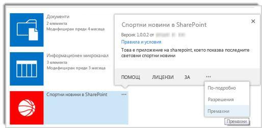 Екранна снимка на командата за премахване в изнесеното означение със свойства за дадено приложение.