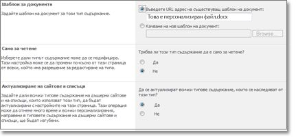 Прозорец ''Разширени настройки на типа съдържание за сайта''
