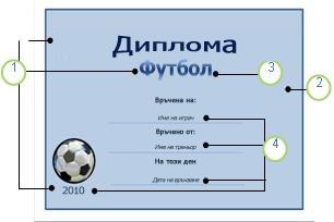 шаблон за футбол
