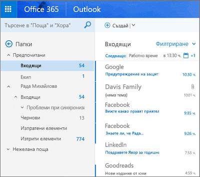 Основен изглед на Outlook в уеб
