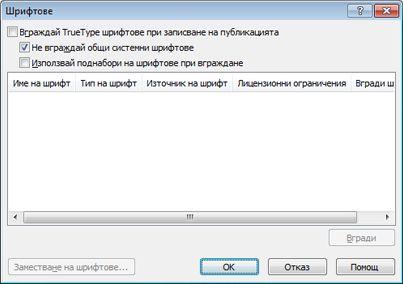 Управление на вградени шрифтове в Publisher 2010