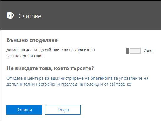 """Екранна снимка на диалоговия прозорец за външно споделяне, когато настройката """"Позволяване на хора извън вашата организация да имат достъп до сайтовете ви"""" е изключена."""