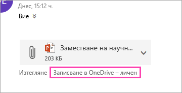 Екранна снимка на запазване на бутон за OneDrive
