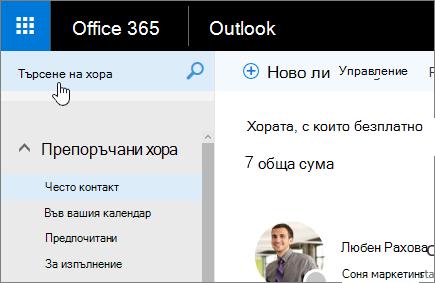 Екранна снимка на хора екран с избрано поле за търсене на хора.