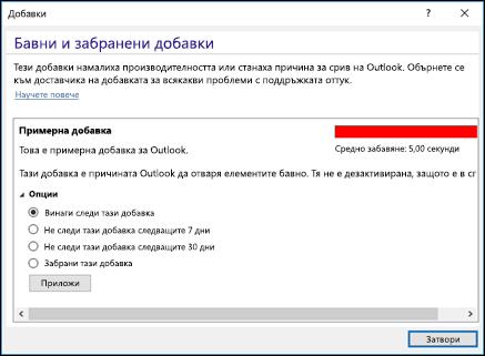 Забрана на добавки за Outlook