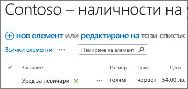 Списък на SharePoint 2016 лентата с команди