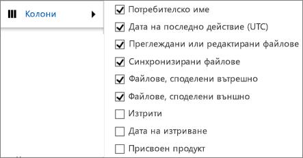 Отчет за дейността в OneDrive за бизнеса – колони