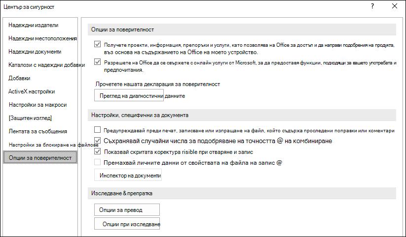 Опции за поверителност в центъра за сигурност на Office