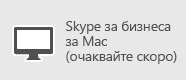 Skype за бизнеса – Mac