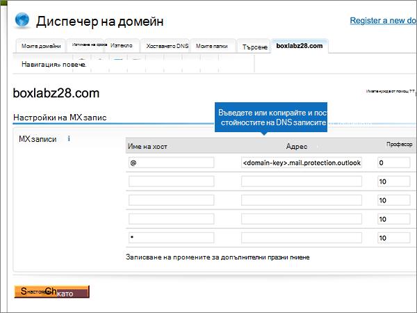 DomainExplorer-BP-Конфигуриране-2-2