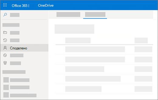"""Екранна снимка на изгледа """"споделено от мен"""" в OneDrive за бизнеса"""