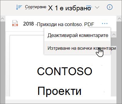 """Екран с подробни данни за OneDrive с избрана опция """"Изтрий всички коментари"""" от падащото меню"""