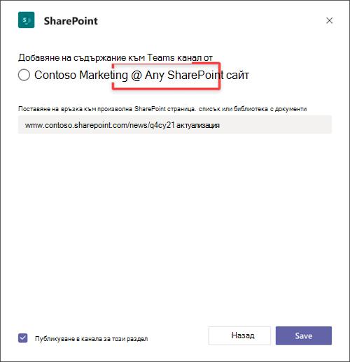 Изберете Произволен SharePoint на сайт, за да поставите връзка от друг сайт.