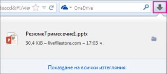 Изтеглен файл
