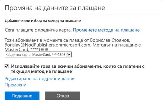 """Екранът """"Промяна на подробните данни за плащане"""" за абонамент, който в момента се плаща чрез кредитна карта, но отговаря на условията за преминаване към плащане с фактура."""