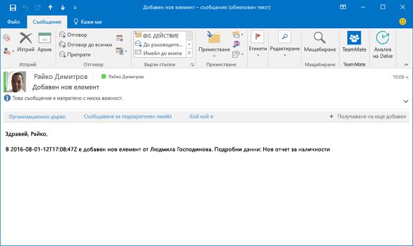Имейл, който се получава въз основа на потока, която изпраща имейл, когато се добавя нов елемент към списък.