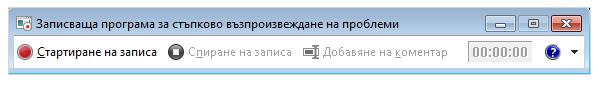 Екранна снимка на инструмента за запис на стъпки, или PSR.exe.