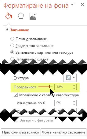 Плъзнете лентата за прозрачността, за да регулирате изображението