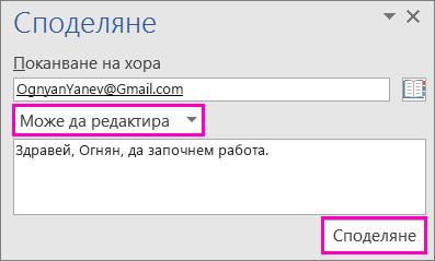 """В диалоговия прозорец """"Споделяне"""" са осветени опциите на """"Може да редактира"""" и """"Споделяне"""""""