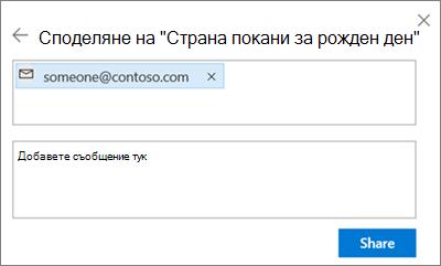 """Екранна снимка на поканването на хора, след като изберете """"Изпращане по имейл"""" в диалоговия прозорец """"Споделяне"""""""