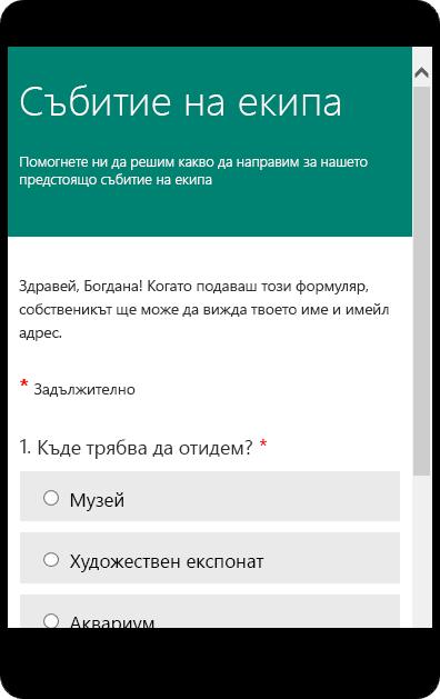 Режим на визуализация на мобилен телефон за формуляр за проучване за клас