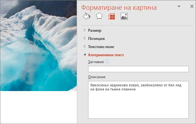 """Ново изображение на ледниково езеро с диалогов прозорец """"Форматиране на картина"""", в който има подобрен алтернативен текст в полето """"Описание""""."""