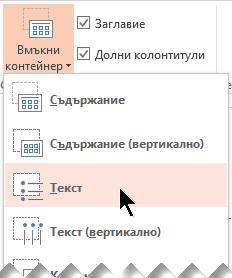 Вмъкване на контейнер за текстово поле