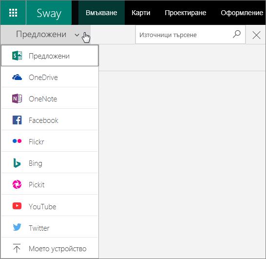Екранна снимка на разгънатото меню за търсене на източник.